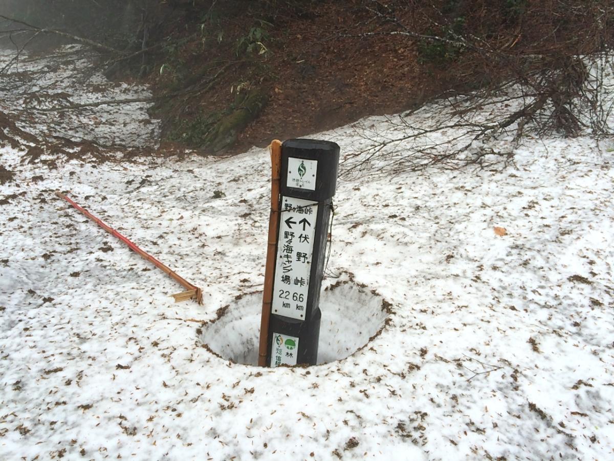 信越トレイル(栄村口〜伏野峠)