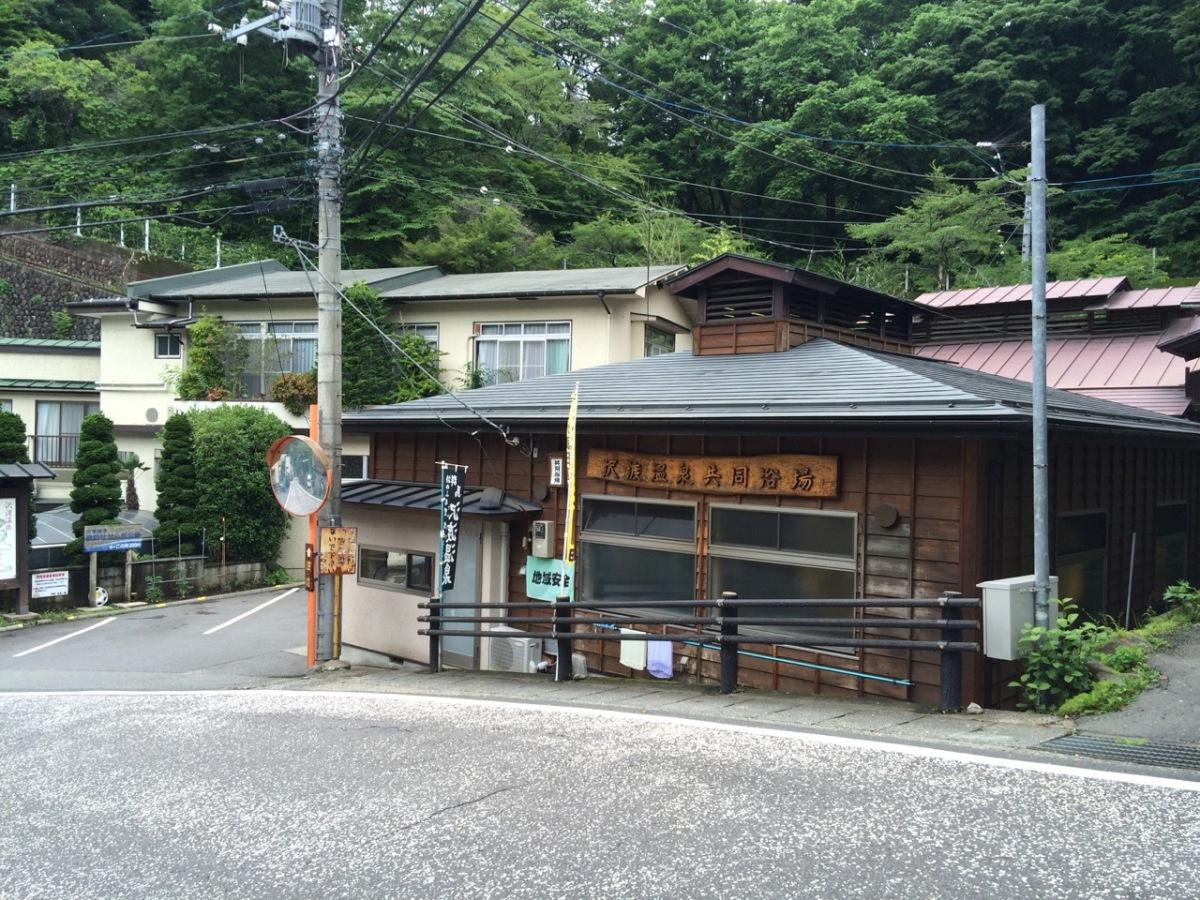 沢渡温泉〜スパトレイル2015前泊